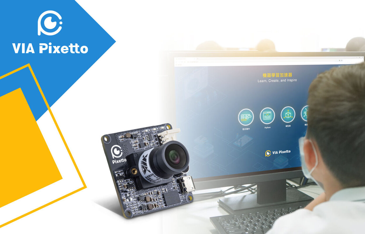 VIA Accelerates Artificial Intelligence and Machine Learning Education for Schools with VIA Pixetto